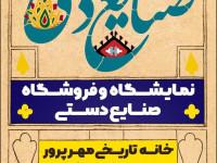 نمایشگاه و فروشگاه صنایع دستی نجف آباد