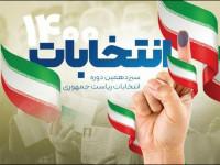 پیام تشکر شهردار از حضور پرشور مردم در انتخابات 28 خرداد