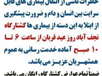 خدمات کشتارگاه نجف آباد در عید سعیـد قربان