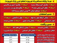 برنامه زمانبندی خط ویژه نجف آباد به اصفهان