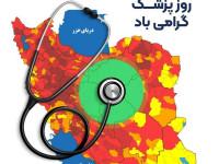 پیام تبریك سرپرست شهرداری نجف آباد بمناسبت روز پزشك