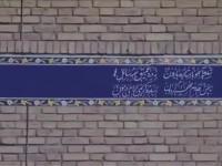 میلاد کریم آل طه مبارکباد / کلیپ