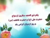 سالروز ازدواج حضرت امام علی(ع) و حضرت فاطمه(س) مبارکباد / کلیپ