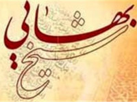 شیخ بهائی، بزرگمردی به وسعت تاریخ اصفهان