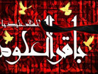 مناظره ی جالب امام باقر(عليه السلام) با اسقف اعظم