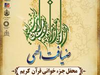 ضیافت الهی (محفل جزءخوانی قرآن کریم)