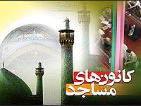 فعال شدن 95 کانون فرهنگی هنری در مساجد نجف آباد