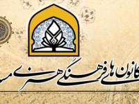 تجلیل از فعالان کانون های مساجد نجف آباد