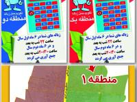 تقویم جمع آوری زباله در مناطق یک و دو  نجف آباد