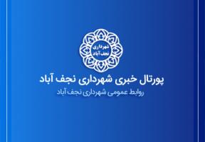 تفاهمنامه «طرح اتصال دانشگاه آزاد اسلامی واحد نجفآباد به مترو اصفهان» امضا شد.