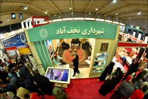 گذری در یازدهمین نمایشگاه بین المللی گردشگری اصفهان / 31 خردادماه / روز چهارم