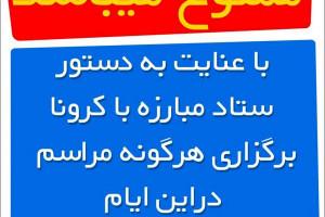 بسته شدن ورودیهای آرامستان