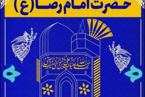 زندهنویسی القاب حضرت امام رضا(ع)