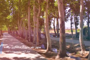 محور تفریحی گردشگری بیشه نجف آباد
