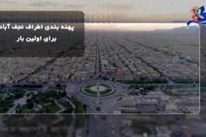 کلیپ خبری در شهر/ اردیبهشت 1400 / پمپ بنزین 3 و پهنه بندی نجف آباد
