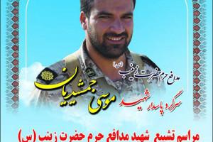 تشييع پيكر شهيد مدافع حرم در نجف آباد