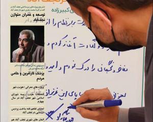 خارون (ویژه نامه فرهنگی، اجتماعی و ورزشی نجف آباد) / شماره دهم