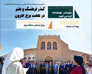 خارون (ویژه نامه فرهنگی، اجتماعی و ورزشی نجف آباد) / شماره پنجم