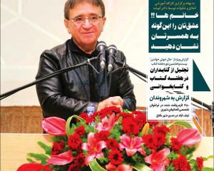 خارون (ویژه نامه فرهنگی، اجتماعی و ورزشی نجف آباد) / شماره ششم