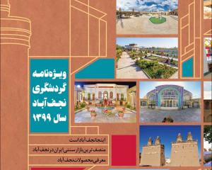 خارون (ویژه نامه فرهنگی، اجتماعی و ورزشی نجف آباد) / شماره هشتم