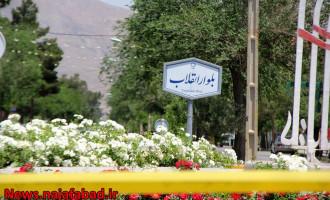 روکش آسفالت بلوار انقلاب یزدانشهر