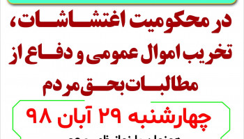 تجمع و راهپیمایی مردم نجف آباد