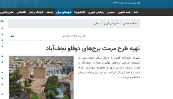 تهیه طرح مرمت برجهای دوقلو نجفآباد