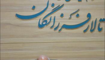 بازدید استاندار اصفهان از نجف آباد و شهرک صنعتی نجف آباد
