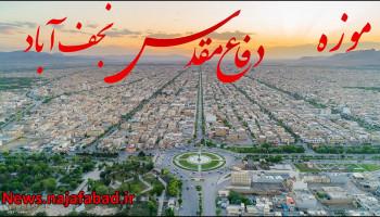 پیگیری احداث مجموعه فرهنگی و موزه دفاع مقدس نجف آباد