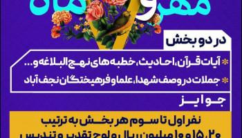 جشنواره استانی خوشنویسی مهر و ماه
