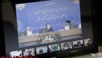 وبینار شورای اداری استان
