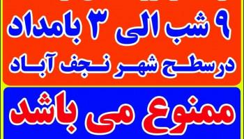تردد خودروها در نجف آباد