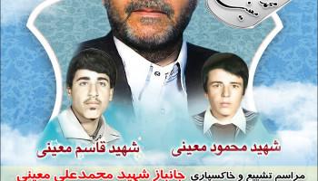 مراسم جانباز شهید حاج محمد علی معینی
