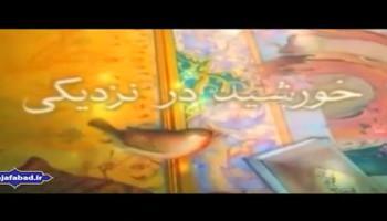 حلول ماه پر برکت رجب مبارک