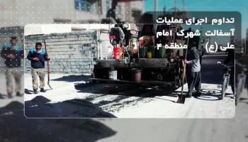 با ما در شهر باشید / کلیپ خبری / 7 اسفند 98