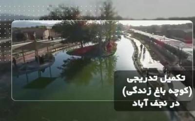با ما در شهر باشید / کلیپ خبری / مردادماه 99