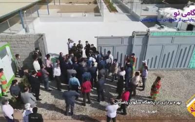 آیین بهره برداری و کلنگ زنی از پروژه های شهرداری نجف آباد / گامی نو (گام ١١) / احداث پناهگاه سگهای بلاصاحب