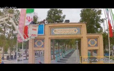 آرامستان منطقه چهار (یزدانشهر)
