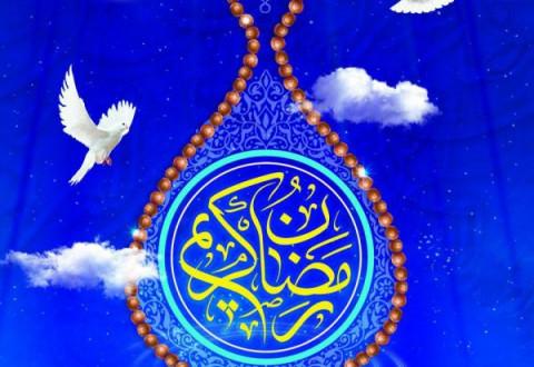 حلول ماه مبارک رمضان مبارکباد