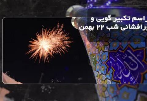 با ما در شهر باشید / کلیپ خبری / 29 بهمن 98