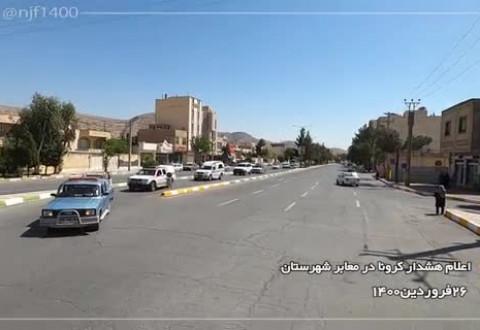 اعلام هشدار کرونا در معابر شهرستان نجف آباد