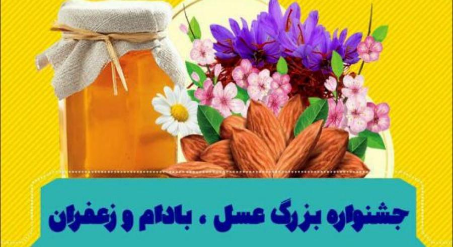 جشنواره عسل، بادام و زعفران
