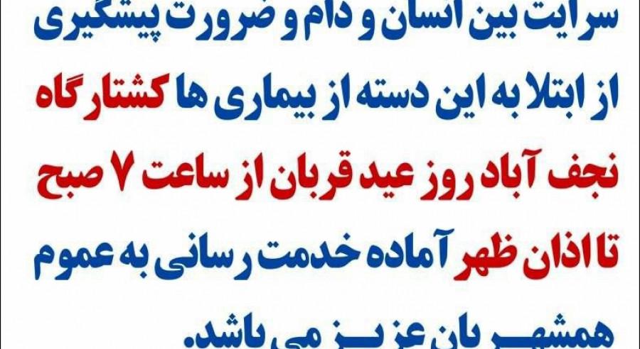 خدمات کشتارگاه نجف آباد در عید سعید قربان