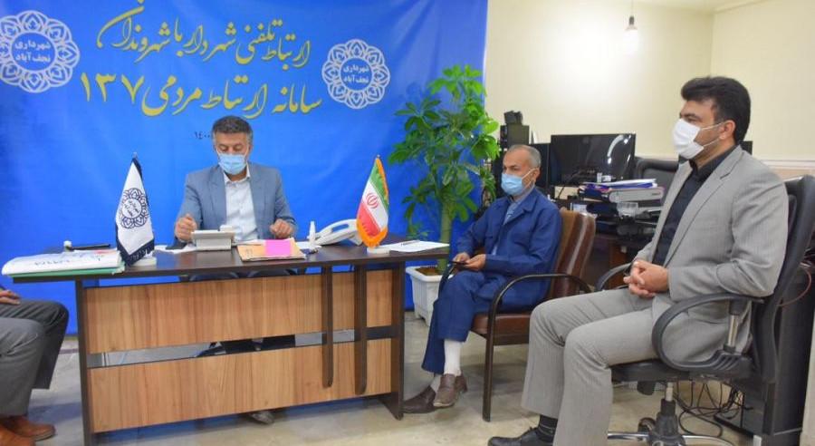 پنجمین سری ارتباط تلفنی شهردار نجف آباد در سال 1400