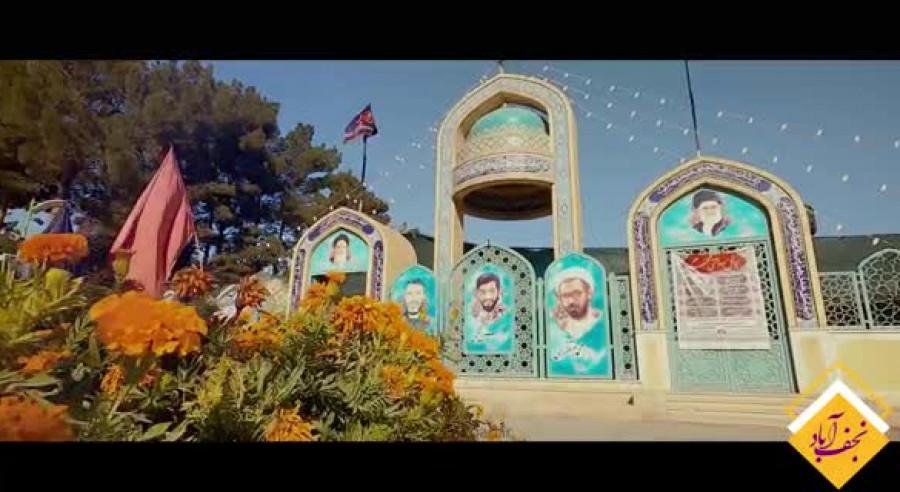 نجف آباد شهر علم، ایمان و ایثار