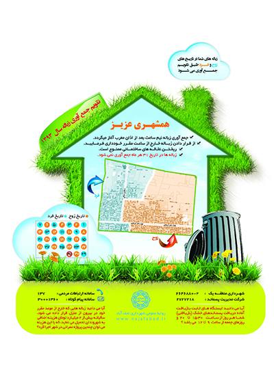 تقویم زباله منطقه چهار شهرداری نجف آباد