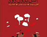 پرفروشترین رمانهای ایرانی