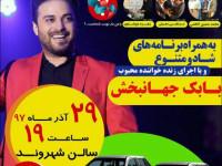 قرعه کشی چهارمین دوره جشنواره شهروندان خوش حساب ۹۷ + تیزر