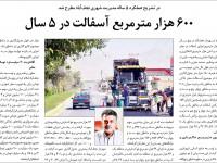 اصفهان امروز / دوشنبه 17 دیماه 1397