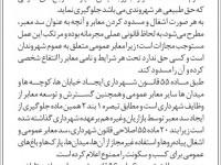 اخبار اصفهان / دوشنبه 17 دیماه 1397